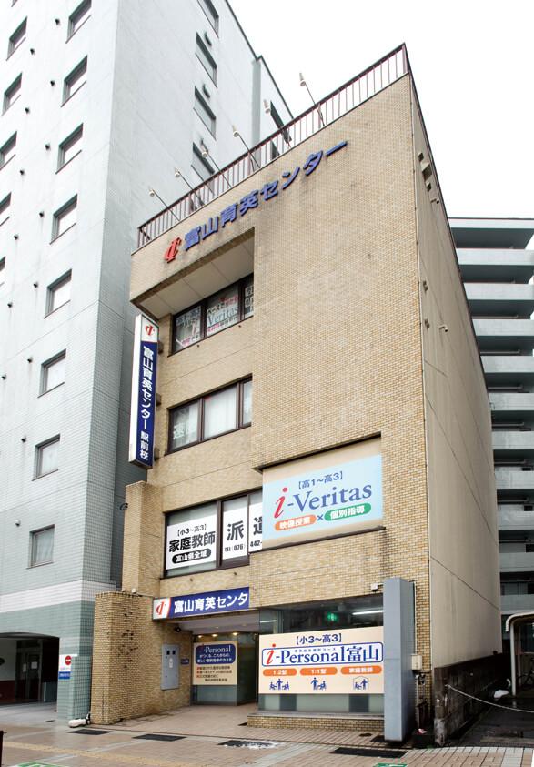 富山駅前校(i-Personal/i-Veritas)