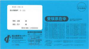 受験票封筒